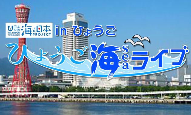 ひょうご海ライブ
