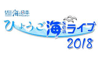 ひょうご海ライブロゴ