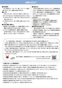 ★募集チラシ(紙芝居脚本)-2