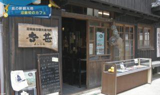 0612沼島にカフェ