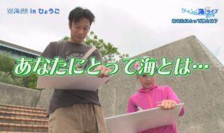 ひょうご海ライブ2019第3回②