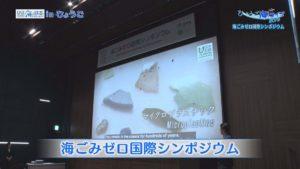 ひょうご海ライブ2019第2回②