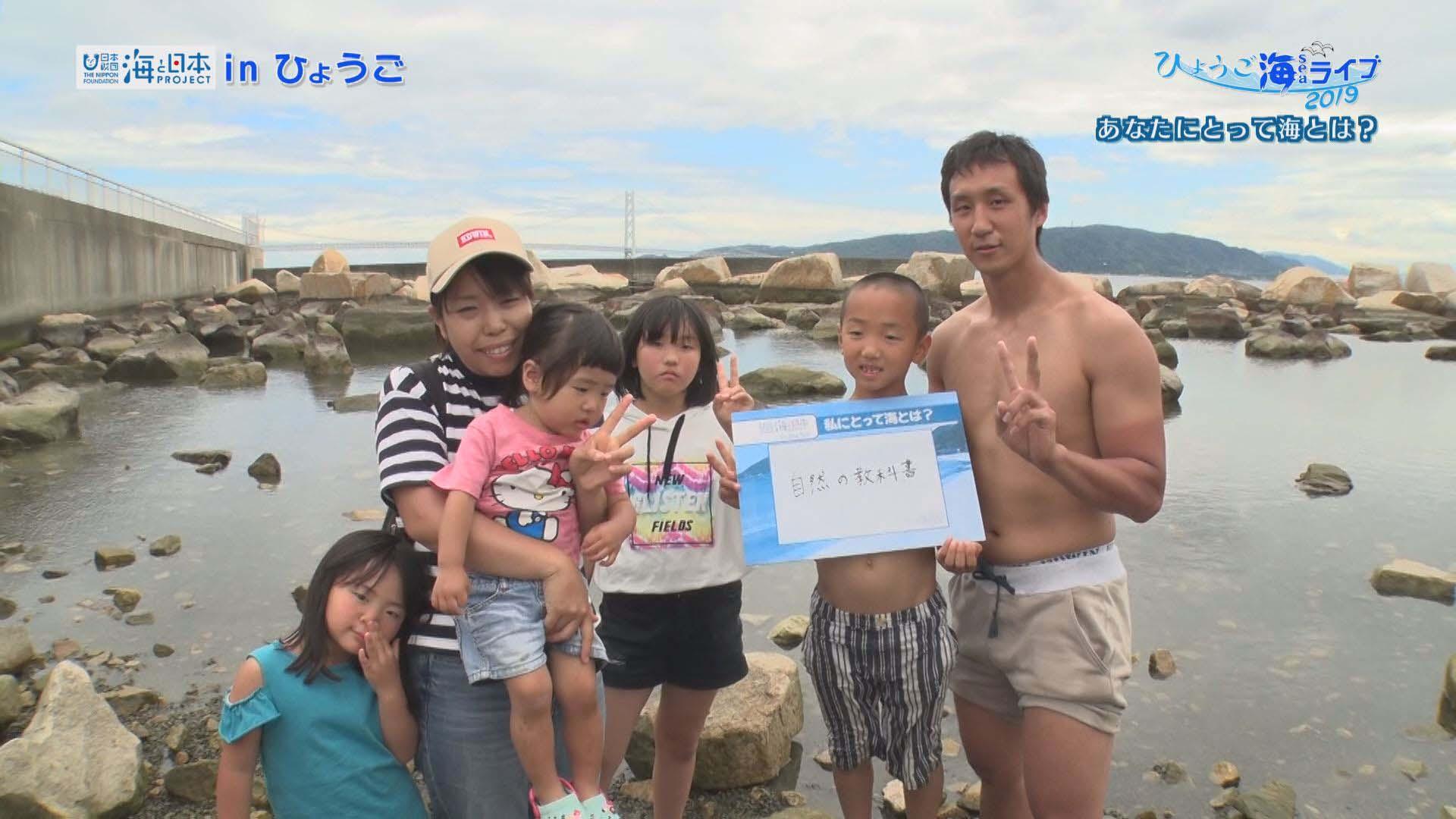 ひょうご海ライブ2019第3回④
