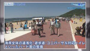 ひょうご海ライブ2019第1回④