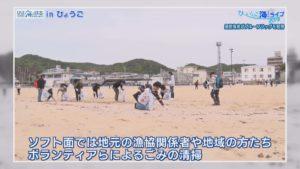 ひょうご海ライブ2019第1回⑤