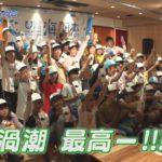 ひょうご海ライブ2019第12回⑥
