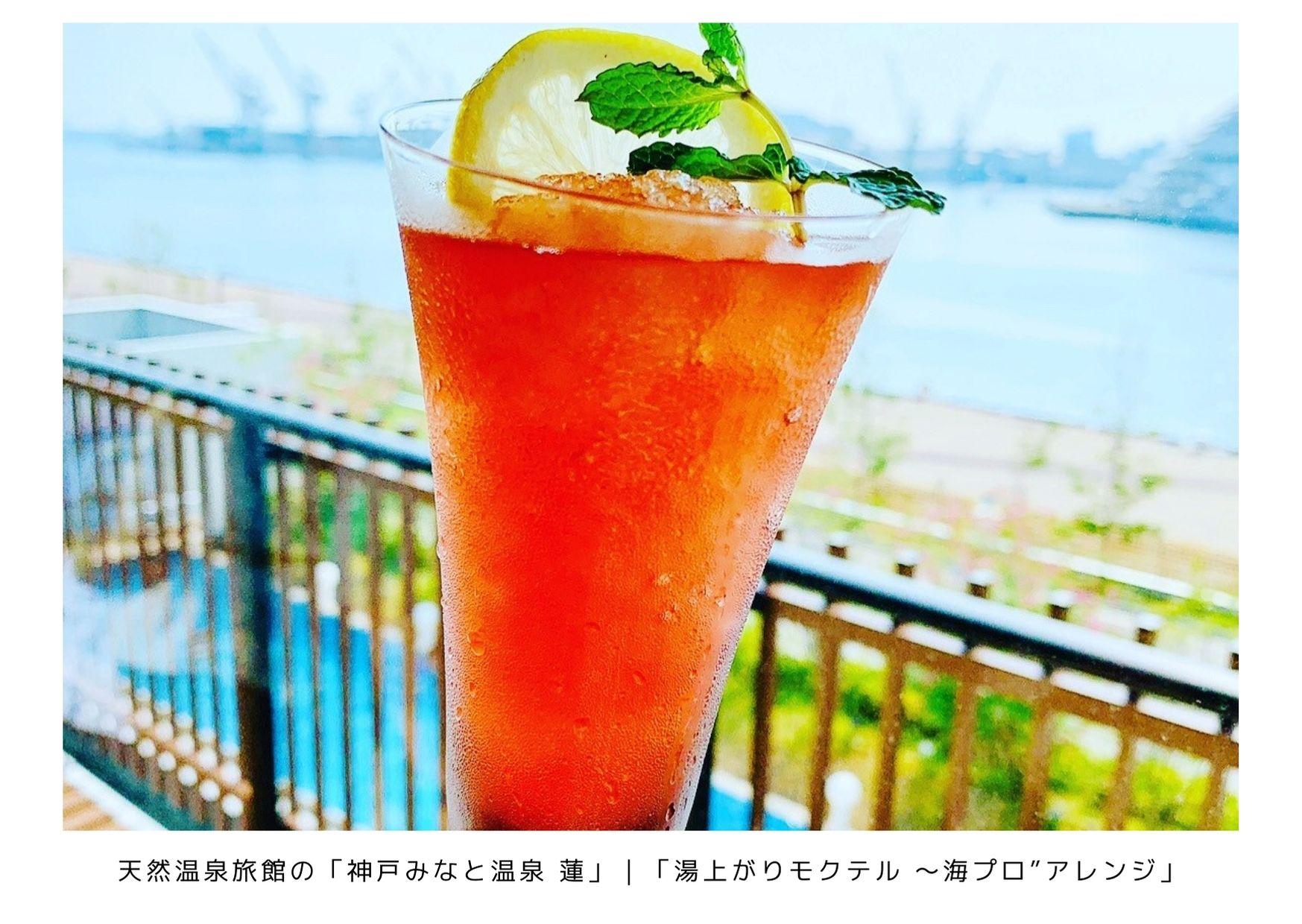 """「湯上がりモクテル ~海プロ""""アレンジ」"""